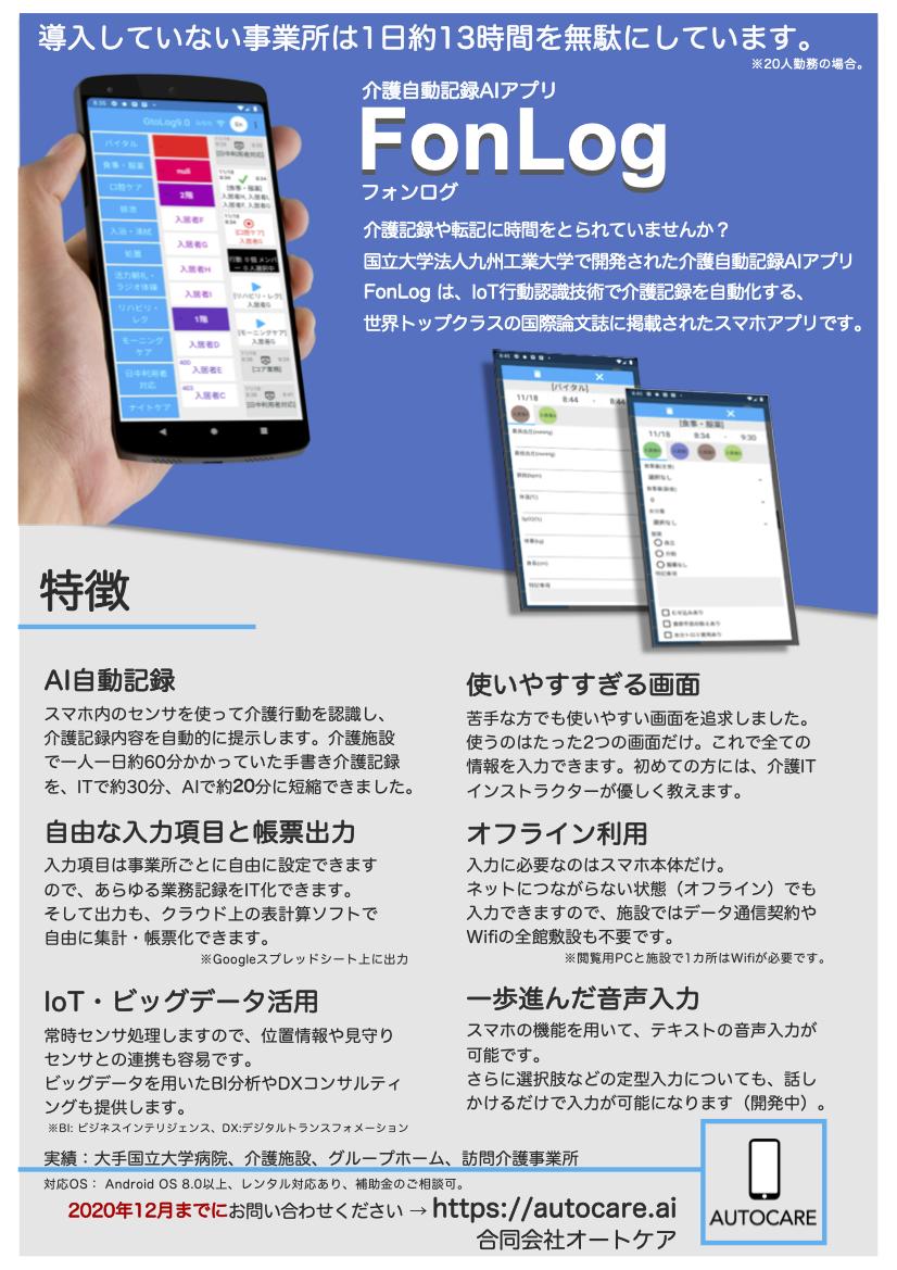 記録 アプリ 介護